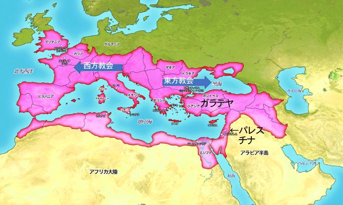 ローマ帝国東方西方